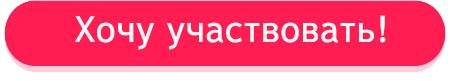 knopka_hochu-uchastvovat2