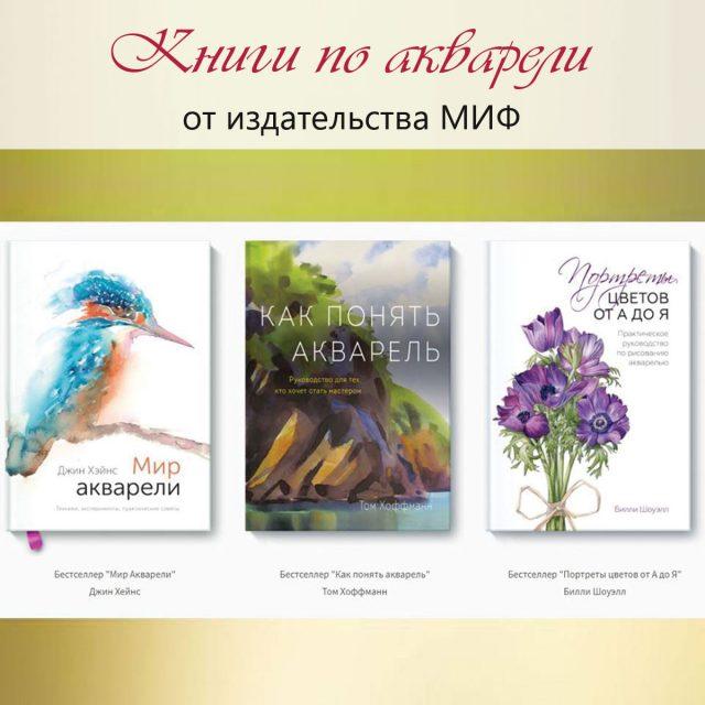 книги-от-МИФ
