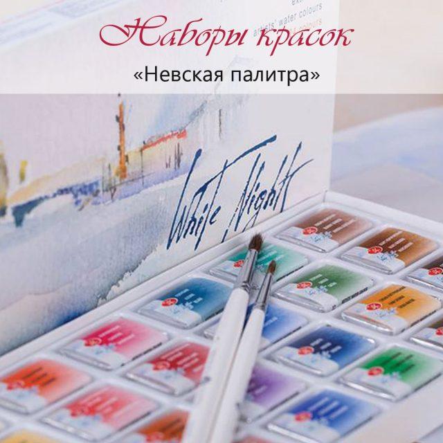 краски-невская-палитра