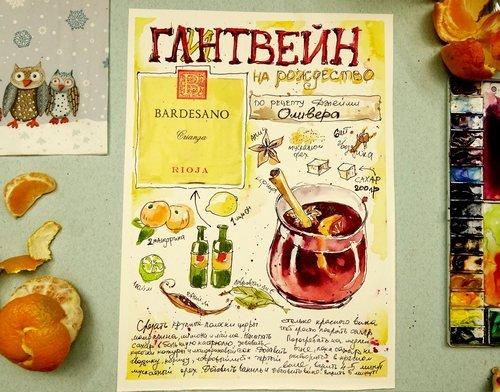 Мастер-класс «Рецепт глинтвейна» - $15