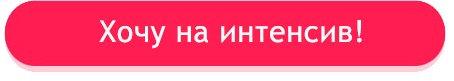!knopka_hochu-uchastvovat_intensiv